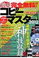 完全無料!!激裏コピーマスター 2012 最新・安全・簡単な全ジャンル対応の神技収録