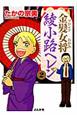 金髪女将 綾小路ヘレン (2)