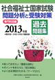 社会福祉士 国家試験 問題分析と受験対策 過去問題集 専門科目編 2013