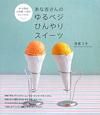 あな吉さんの ゆるベジひんやりスイーツ 卵・乳製品・白砂糖・小麦粉なしで作る!