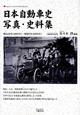 日本自動車史 写真・史料集 明治28年(1895年)-昭和3年(1928年)