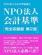 NPO法人 会計基準<完全収録版・第2版>