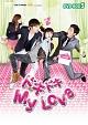 ドキドキ My Love DVD-BOX5