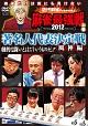 近代麻雀 プレゼンツ 麻雀最強戦2012 著名人代表決定戦 風神編/上巻