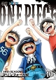 ONE PIECE 14thシーズン マリンフォード編 piece.10