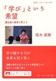「学び」という希望 震災後の教育を考える