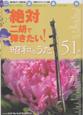 絶対二胡で弾きたい!昭和のうた51曲 二胡楽譜