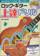 ロック・ギター上達ドリル CD付 がんばらなくてもOK!難しさゼロ!!