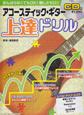 アコースティック・ギター上達ドリル CD付 がんばらなくてもOK!難しさゼロ!!