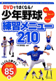 少年野球 練習メニュー210 DVDでうまくなる! 個人 グループ チーム