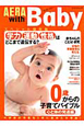 AERA with Baby<スペシャル保存版> 0歳からの子育てバイブル 心と体の発達編 学力 運動 性格 はどこまで遺伝する?