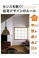 住宅デザインのルール センスを磨く!