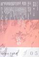 流砂 特集:〈追悼〉吉本隆明 (5)