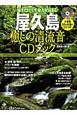 屋久島 癒しの清流音 CDブック 流すだけで生命力が高まる