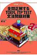 全問正解する TOEFL ITP TEST 文法問題対策 ペーパーテスト式団体受験プログラム
