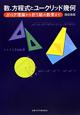 数、方程式とユークリッド幾何 ガロア理論から折り紙の数学まで