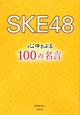 SKE48 心ゆさぶる100の名言