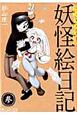 奇異太郎少年の妖怪絵日記 (3)