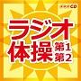 NHKラジオ体操 ~キングレコードキッズすく♪いくセレクション~