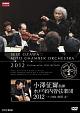 小澤征爾指揮 水戸室内管弦楽団 2012 ~ チェロ独奏 宮田 大 ~