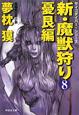 新・魔獣狩り 憂艮編 サイコダイバー・シリーズ 長編超伝奇小説(8)