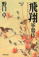 飛翔 軍鶏侍 時代小説書下ろし