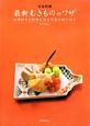 日本料理 最新むきもののワザ 四季折々の料理を彩る野菜の飾り切り