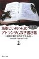 海軍じいちゃんのアトランダム抜き書き帳 昭和に置き忘れてきたもの