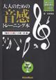 大人のための 音感トレーニング本 「絶対音程感」への第一歩!編 CD付