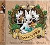 シンフォニック童謡(DVD付)
