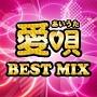 愛唄BEST MIX