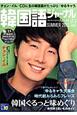 韓国語ジャーナル CD付 チョン・イル/CDに生の韓国語がたっぷり/ゆるキャ(41)