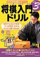 将棋入門ドリル 日本将棋連盟公式ドリル(3)