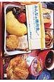 みんなの機内食 110人の「機上の晩餐」お見せします!
