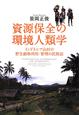 資源保全の環境人類学 インドネシア山村の野生動物利用・管理の民族誌