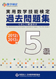 実用数学技能検定 過去問題集 5級 2012-2013