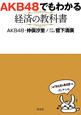 AKB48でもわかる 経済の教科書 これで経済の基礎はバッチリ☆