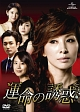 運命の誘惑 DVD-SET 1