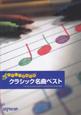 やさしい器楽合奏 クラシック名曲ベスト