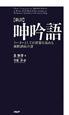 【新訳】呻吟語 リーダーとしての資質を高める経世済民の書