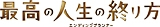 最高の人生の終り方~エンディングプランナー~ DVD-BOX