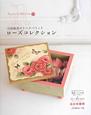 ローズコレクション 石田和美のトールペイント