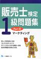 販売士検定 1級 問題集 マーケティング (4)