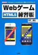 Webゲーム練習帳 HTML5 「Canvas」と「JavaScript」を使った