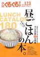 静岡ぐるぐるマップ ランチカタログ<保存版> 昼ごはんの本。ランチの店180軒大特集(123)