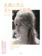 女優に学ぶ オシャレの秘密 60's FASHION STYLE BOOK