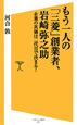 もう一人の「三菱」創業者、岩崎弥之助 企業の真価は二代目で決まる!