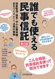 誰でも使える 民事信託<第2版> 財産管理・後見・中小企業承継・まちづくりetc.活
