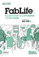 FabLife デジタルファブリケーションから生まれる「つくりかた