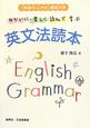 英文法読本 ゆかいに、楽しく読んで学ぶ 「英語のことわざ」徹底引用